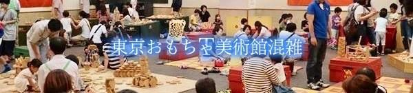 東京おもちゃ美術館 混雑
