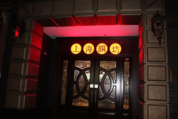 源·上海馔坊|Yuan's Shanghai Serendipity Cuisine RICHMOND 评点
