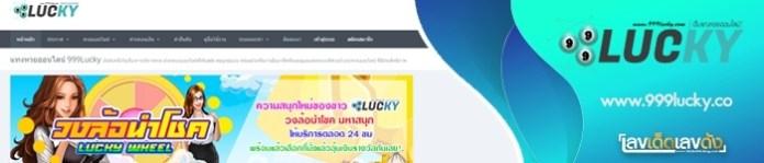 เว็บหวยออนไลน์ 999lucky.com