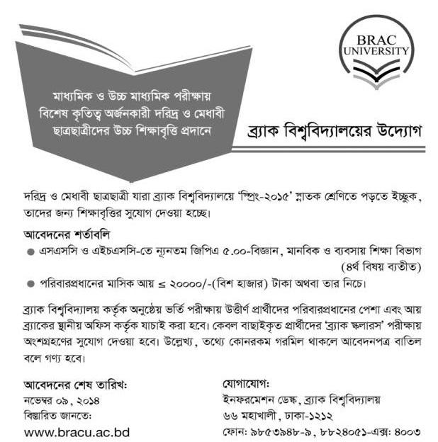 brac_scholarship_ug_2014