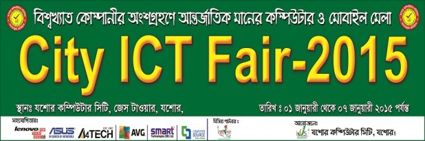 City ICT Fair - 2015