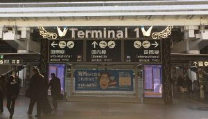 関西国際空港ターミナル1