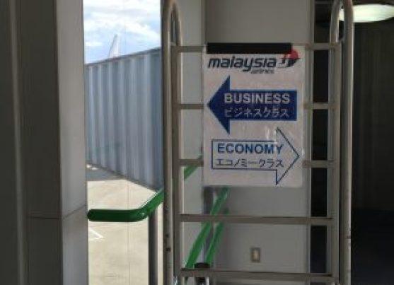 マレーシア航空ビジネスクラス搭乗