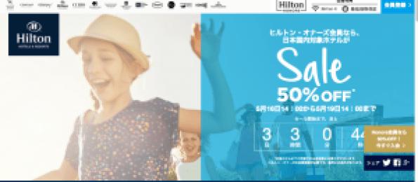 hilton japan sale 2017