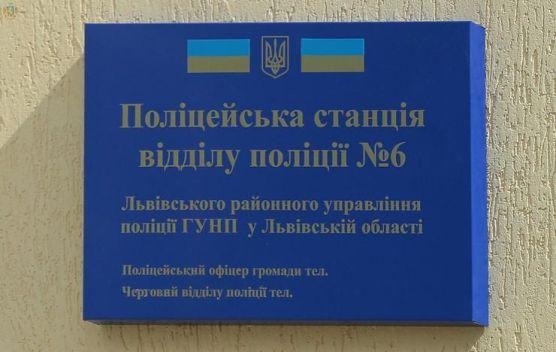 У селі Підгірне на Львівщині облаштували поліцейську станцію та придбали оргтехніку