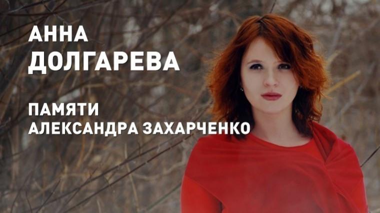 Александр Захарченко. Последний герой 2014-го