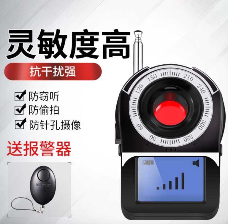Qaobo anti-eavesdropping detector