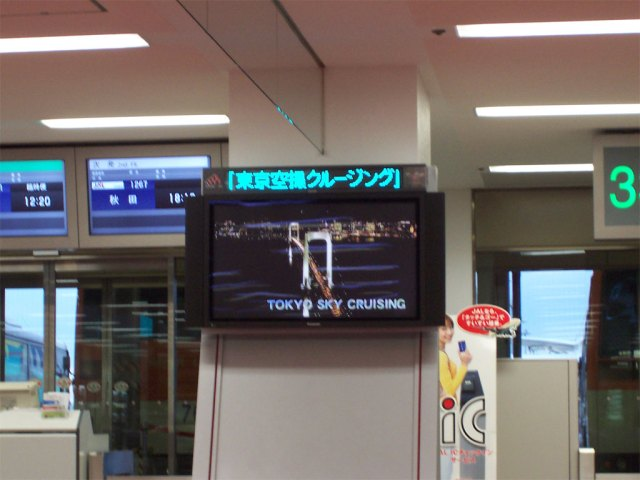 Airport entertainment - a TV