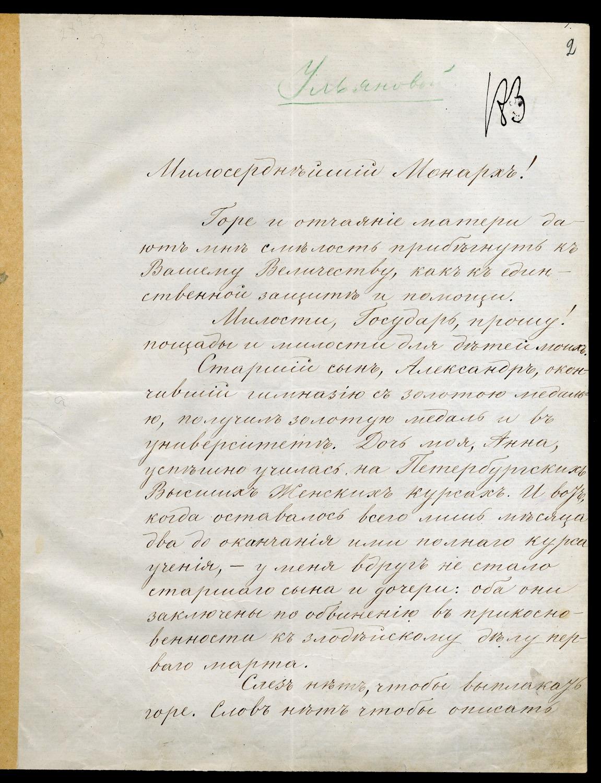 Прошение М.А. Ульяновой императору Александру III о смягчении участи ее детей Александра и Анны.