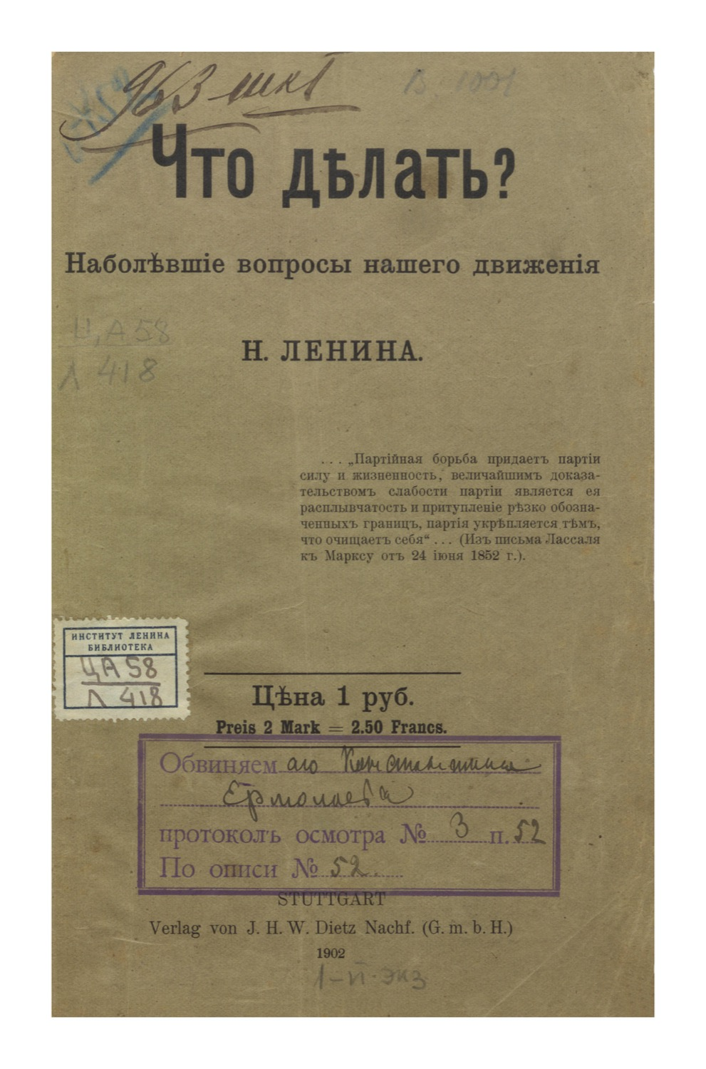 """Brochure by V.I. Lenin """"What Is to Be Done? Burning Questions of Our Movement"""""""