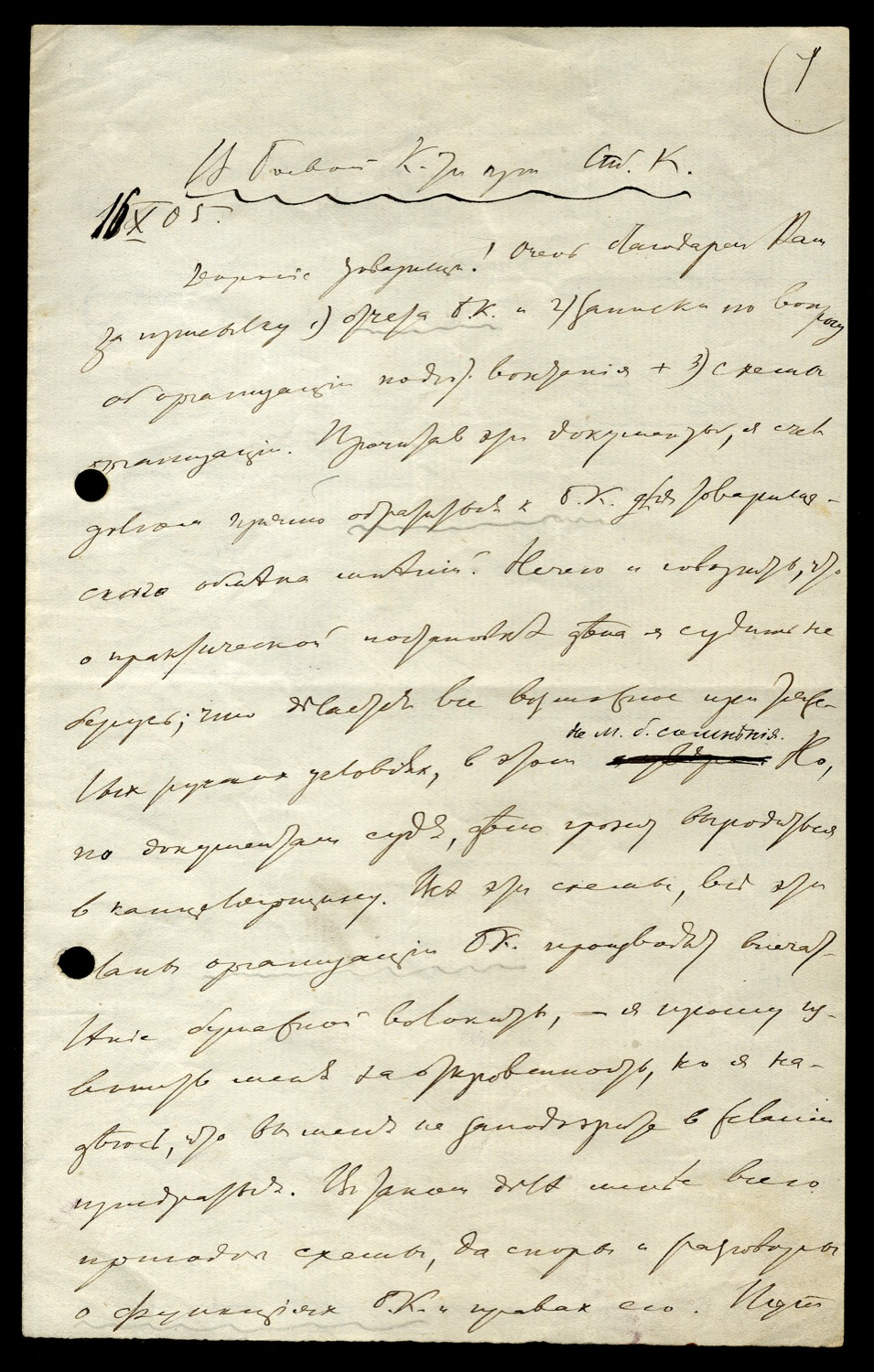 Letter of V.I. Lenin to the Combat Committee under the St. Petersburg Committee of the RSDLP on receiving the response of the Combat Committee and a note on organizing the preparation of the uprising…