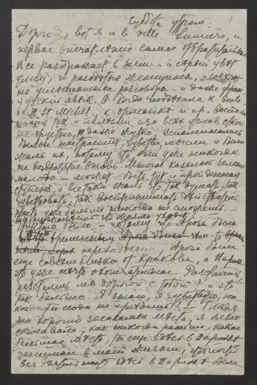 Letter of I.F. Armand to V. I. Lenin