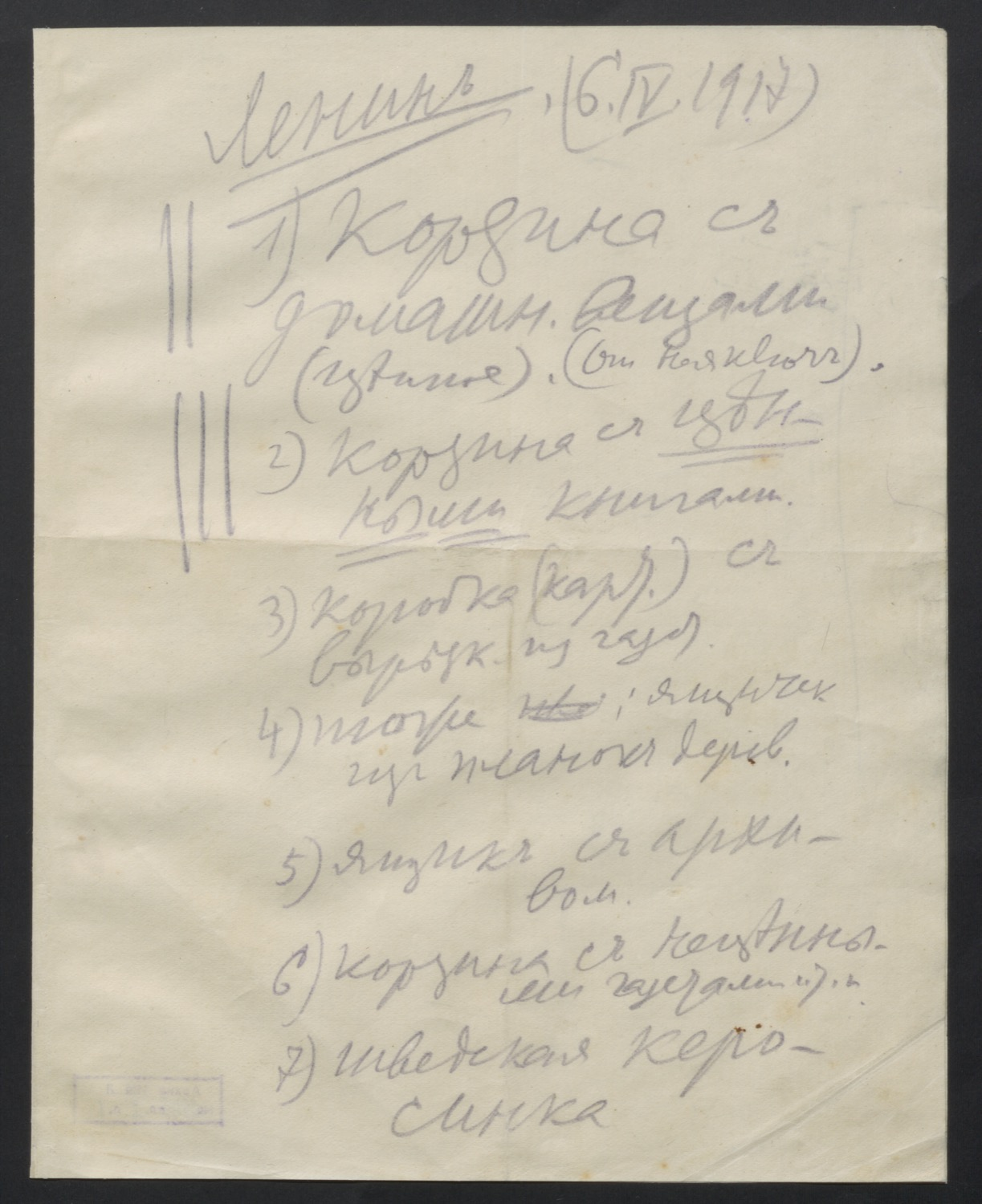 Inventory of personal belongings compiled by V.I. Lenin in Switzerland before leaving for Russia