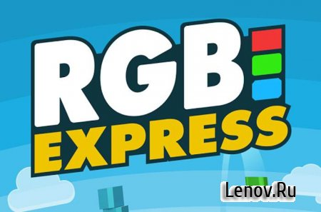RGB Express (обновлено v 1.4.2) Мод (Unlocked)