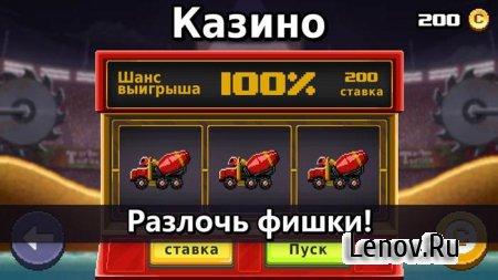 Drive Ahead! (обновлено v 1.58) Мод (много денег)