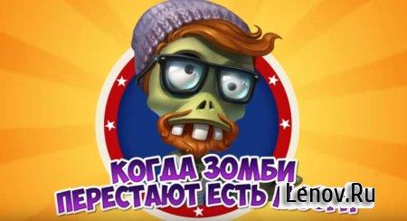 Зомби Ферма (обновлено v 2.11.3) (Mod Money)