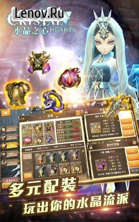 水晶之心 - Crystal Hearts v 6.27 Мод (Monster can't attack/Leader can use normal attack and skill & More)