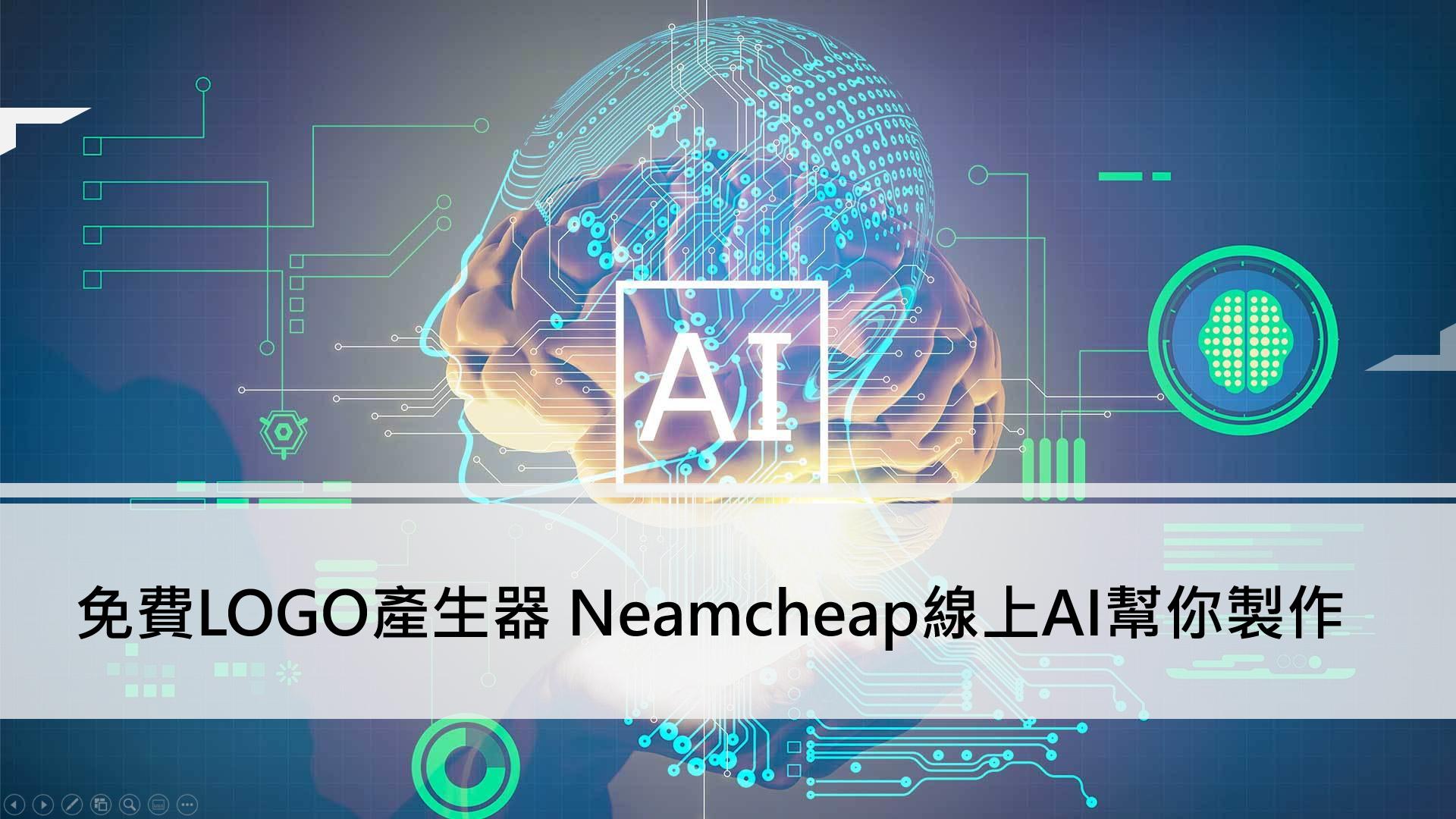 Namecheap AI Free Logo Maker