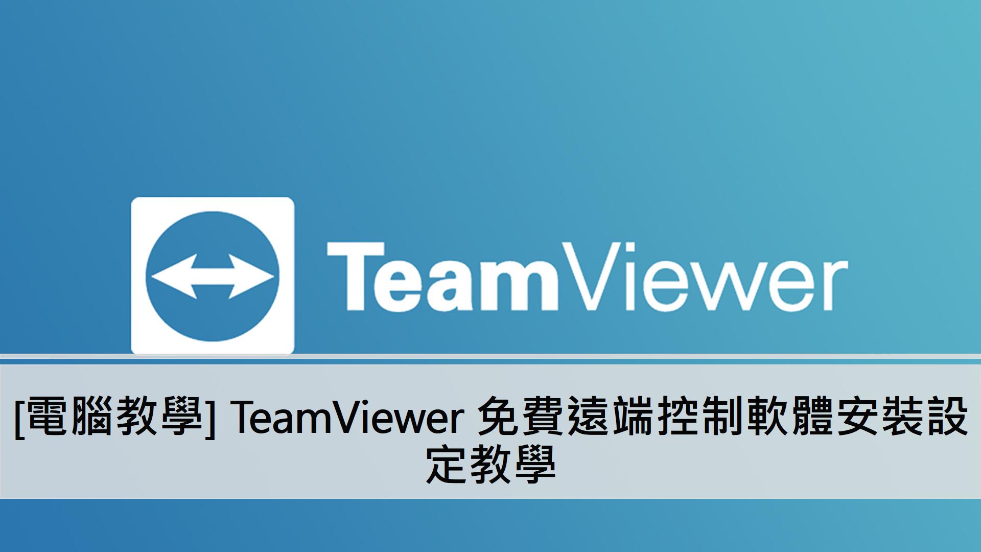 Teamviewer Introduce Index