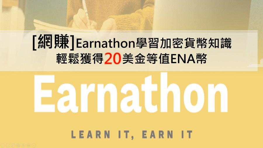 Earnathon Introduction
