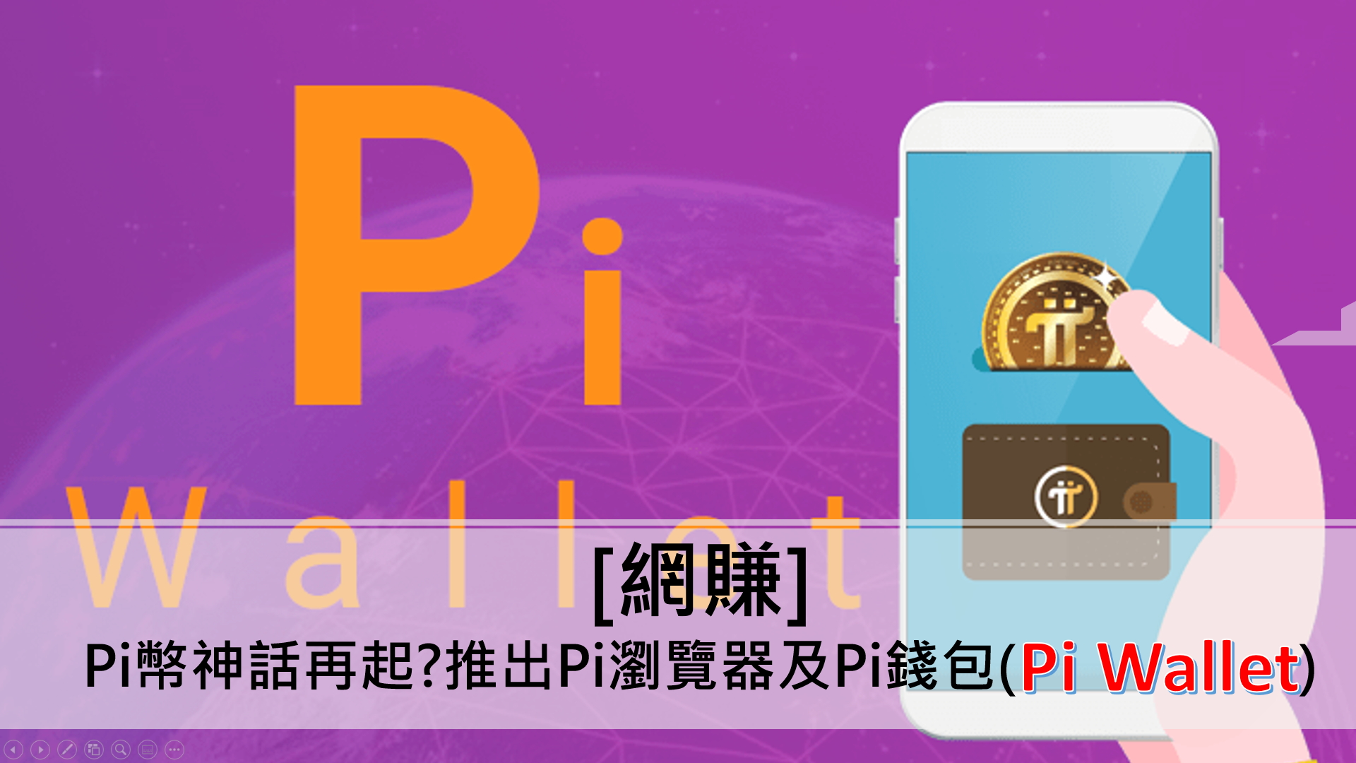 Pi Wallet Introduction