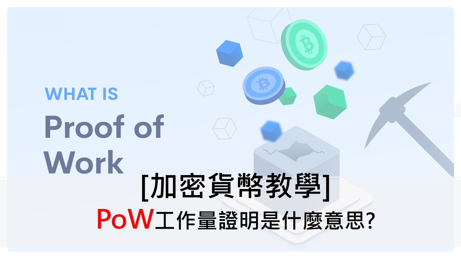 What is PoW