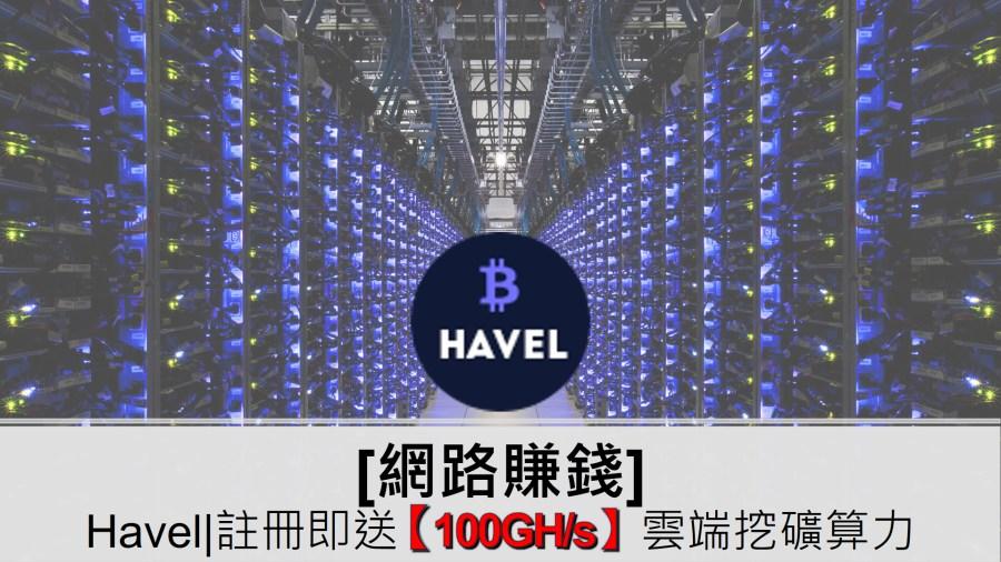 Havel Intro