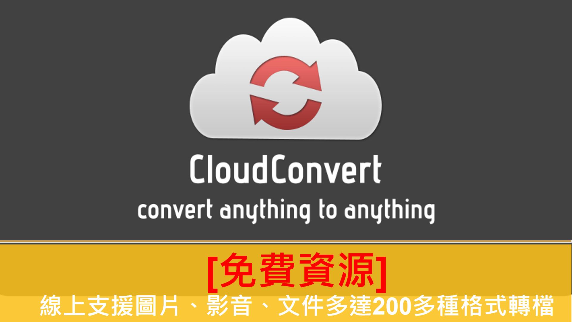 CloudConvert intro