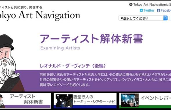 Tokyo Art navigation [アーティスト解体新書]No.35レオナルド・ダ・ヴィンチ