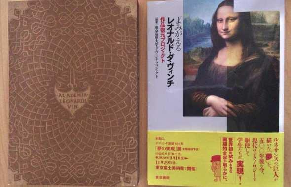 「よみがえるレオナルド 作品修復プロジェクト」出版
