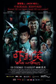 Where Got Ghost (2009)