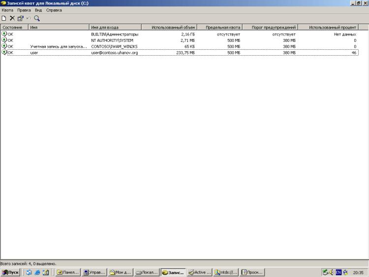 Квоты NTFS