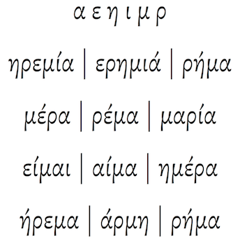First Greek letters for designers