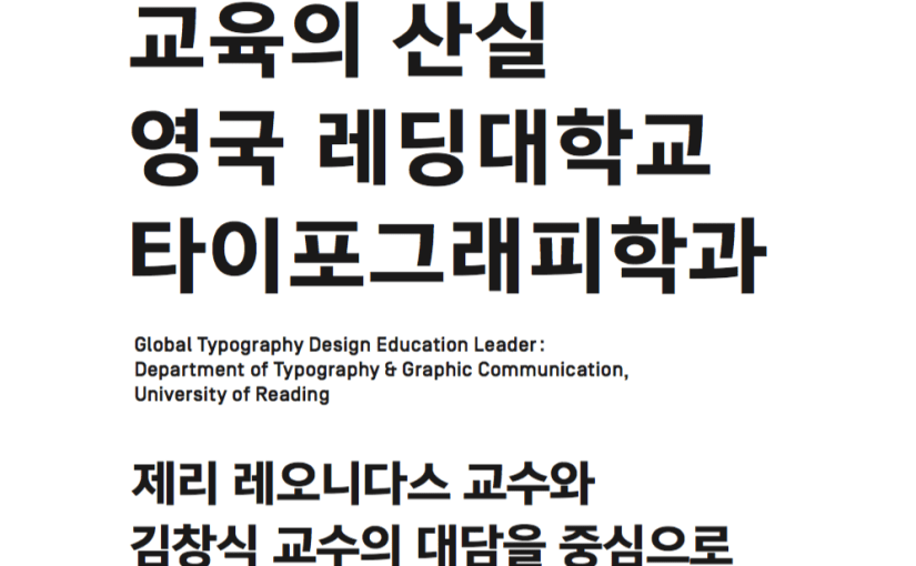 Interview by Chang Kim (2011, FontClub Korea)