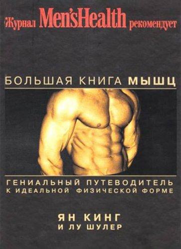 Ян Кинг, Лу Шулер  - Большая книга мышц   (2009) pdf