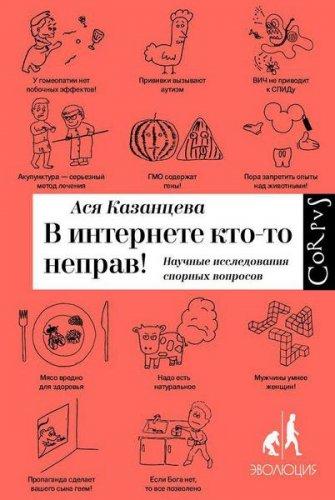 Ася Казанцева - В интернете кто-то неправ! Научные исследования спорных вопросов (2016) rtf, fb2