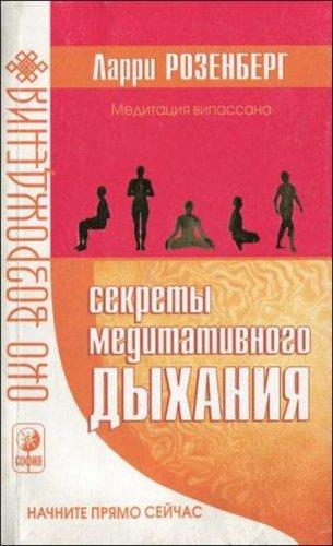 Л. Розенберг, Д. Гай - Секреты медитативного дыхания (2006 ) pdf