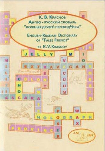 """К. Краснов - Англо-русский словарь """"ложных друзей переводчика""""  (2004 ) pdf,djvu,rtf"""