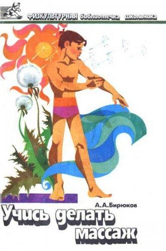 А.А. Бирюков  - Учись делать массаж   (1988) pdf