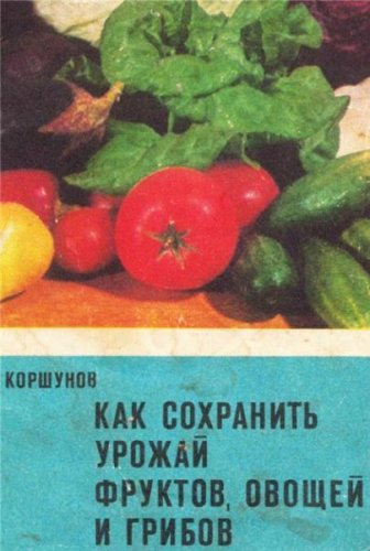 Л.А. Коршунов  - Как сохранить урожай фруктов, овощей и грибов  (1976) djvu