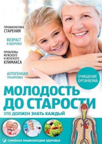 Владислав Лифляндский  - Молодость до старости. Это должен знать каждый   (2015 ) pdf
