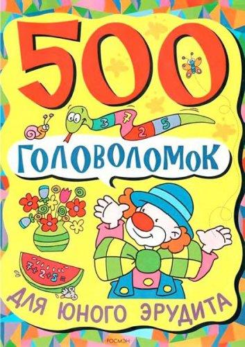 Вера Лордкипанидзе - 500 головоломок для юного эрудита (2007) djvu