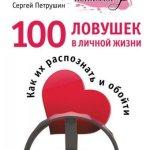 Петрушин С. — 100 ловушек в личной жизни. Как их распознать и обойти  (2013 ) pdf