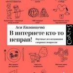 Ася Казанцева — В интернете кто-то неправ! Научные исследования спорных вопросов  (2016) rtf, fb2