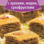 Александр Селезнев  — Домашняя выпечка с орехами, медом, сухофруктами  (2011) pdf