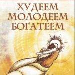 Владимир Лермонтов  — Худеем, молодеем, богатеем  (2014) rtf, fb2
