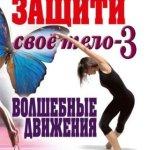 Светлана Баранова — Защити своё тело-3. Волшебные движения  (2011) rtf, fb2