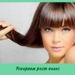 Ускоряем рост волос