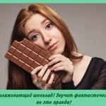 Омолаживающий шоколад! Звучит фантастически, но это правда!