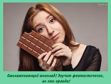 омолаживающий шоколад